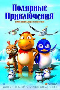 Смотреть мультфильм Полярные приключения