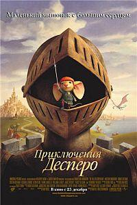 Смотреть мультфильм Приключения Десперо