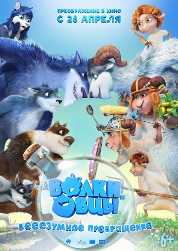 Смотреть фильм Волки и овцы безумное превращение