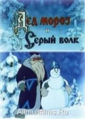 Смотреть мультфильм Дед Мороз и серый волк