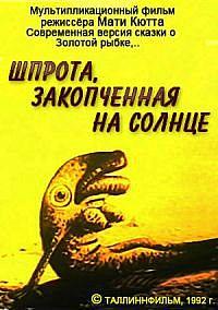 Смотреть мультфильм Шпрота, закопченная на солнце