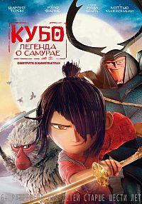 Смотреть мультфильм Кубо. Легенда о самурае