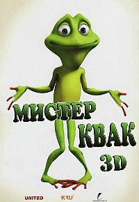 Смотреть мультфильм Мистер Квак