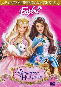 Смотреть мультфильм Барби: Принцесса и Нищенка