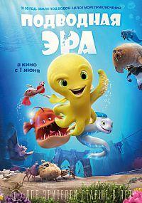 Смотреть мультфильм Подводная эра