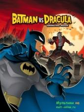 Смотреть мультфильм Бэтмен против Дракулы