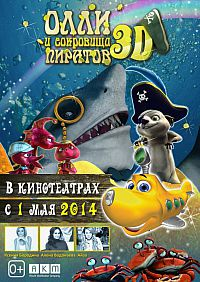 Смотреть мультфильм Олли и сокровища пиратов