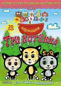 Смотреть мультфильм Три котёнка