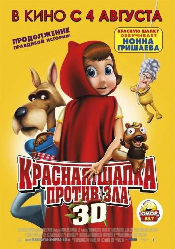 Смотреть фильм Красная Шапка против зла