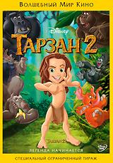 Смотреть мультфильм Тарзан 2
