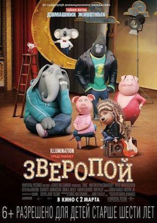 Смотреть мультфильм Зверопой
