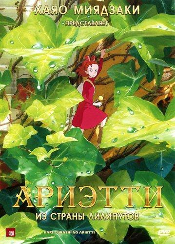 Смотреть мультфильм Ариэтти из страны лилипутов