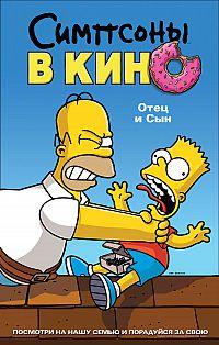Смотреть мультфильм Симпсоны в кино