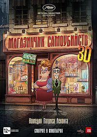 Смотреть мультфильм Магазинчик самоубийств 3D