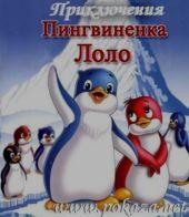 Смотреть мультфильм Приключения пингвиненка Лоло
