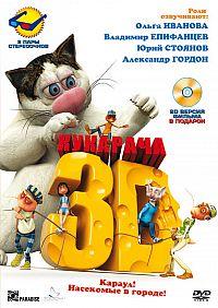 Смотреть мультфильм Кукарача 3D
