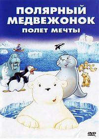 Смотреть мультфильм Маленький полярный медвежонок