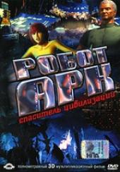 Смотреть мультфильм Робот Арк