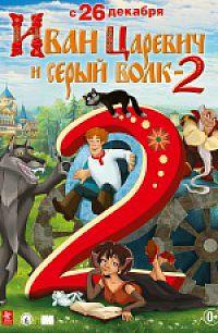 Смотреть мультфильм Иван Царевич и Серый Волк 2