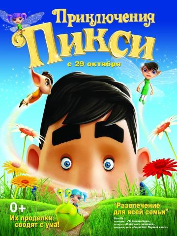 Смотреть мультфильм Приключения Пикси