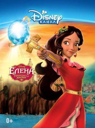 Смотреть мультфильм Елена – принцесса Авалора