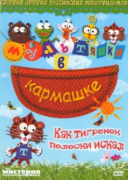 Смотреть мультфильм Паповоз