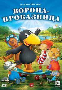 Смотреть мультфильм Ворона-проказница