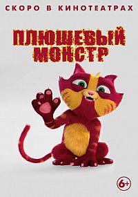 Смотреть мультфильм Плюшевый монстр