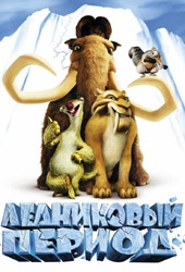 Смотреть мультфильм Ледниковый период