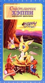 Смотреть мультфильм Счастливчик Хэппи, маленький крольчонок