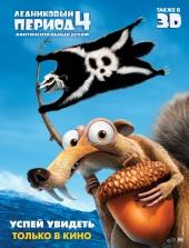 Смотреть мультфильм Ледниковый период 4