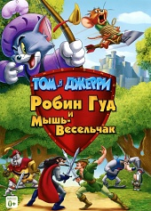 Робин Гуд и Мышь-Весельчак