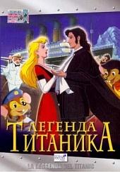 Смотреть мультфильм Легенда Титаника