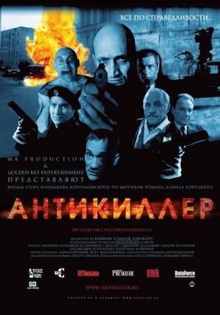 Смотреть фильм Антикиллер 1