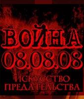 Смотреть фильм Война 08.08.08: Искусство предательства
