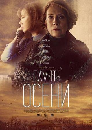 Смотреть фильм Память осени