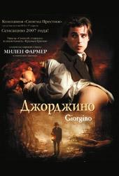 Смотреть фильм Джорджино