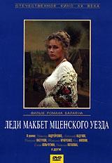 Смотреть фильм Леди Макбет Мценского уезда