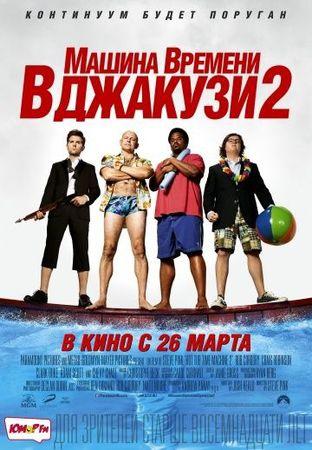 Смотреть фильм Машина времени в джакузи 2