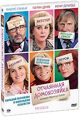 Смотреть фильм Отчаянная домохозяйка