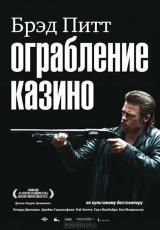Смотреть фильм Ограбление казино