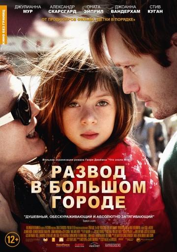 Смотреть фильм Развод в большом городе