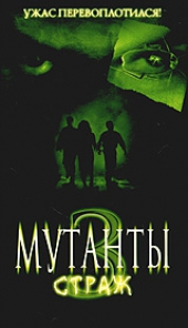 Смотреть фильм Мутанты 3: Страж