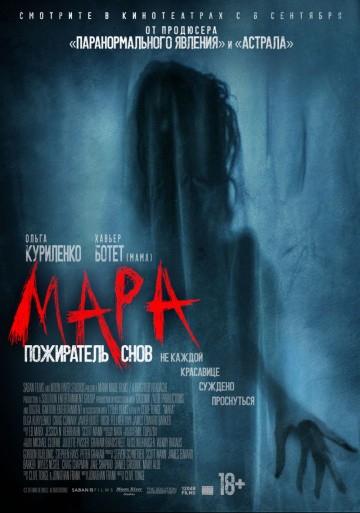 Смотреть фильм Мара. Пожиратель снов
