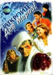 Смотреть фильм Откройте, Дед Мороз!