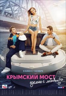 Смотреть фильм Крымский мост. Сделано с любовью!