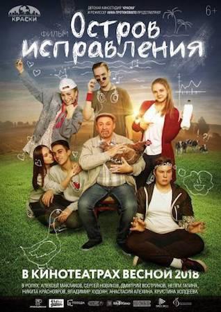 Смотреть фильм Остров исправления