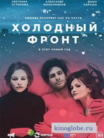 Смотреть фильм Холодный фронт