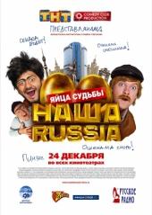 Смотреть фильм Наша Russia: Яйца судьбы