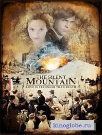 Смотреть фильм Тихая гора